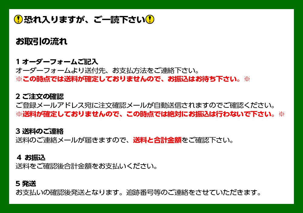 総合リサイクルショップ エコボックス お取り引きのご注意事項